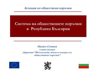 Система на обществените поръчки в  Република България
