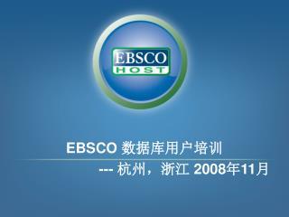 EBSCO  数据库用户培训                     ---  杭州,浙江  2008 年 11 月
