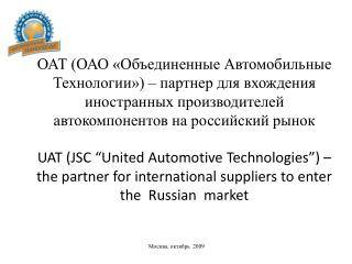 OJSC    United Automotive Technologies