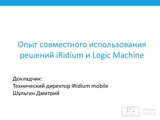 Опыт совместного использования решений  iRidium  и  Logic Machine