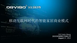 CEO Sailor Wang 深圳市欧瑞博电子有限公司 August  15 , 2013