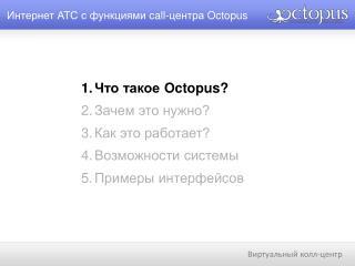 Интернет АТС с функциями  call- центра  Octopus