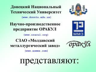 Донецкий Национальный Технический Университет