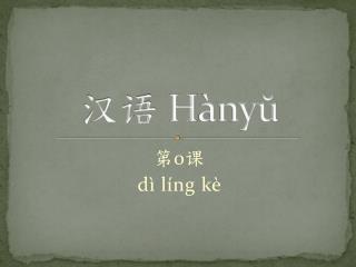 汉语  H ànyŭ