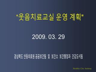 경상북도 안동의료원 공공보건팀  및  보건소  보건행정과  건강도시팀