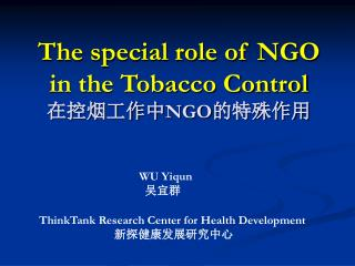 The special role of NGO in the Tobacco Control 在控烟工作中 NGO 的特殊作用