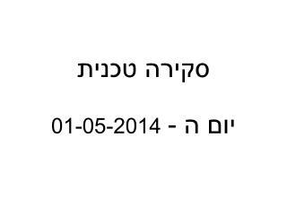 סקירה טכנית יום  ה  - 01-05-2014
