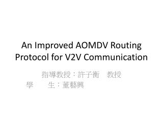 An Improved AOMDV Routing Protocol for V2V Communication