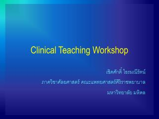 Clinical Teaching Workshop