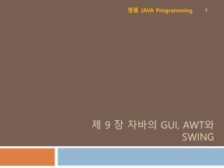 제  9  장 자바의  GUI, AWT 와  Swing