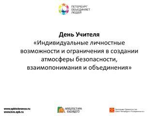 Программа Правительства  Санкт-Петербурга «Толерантность».