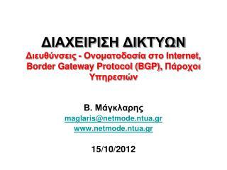 Β.  Μάγκλαρης maglaris@netmode.ntua.gr netmode.ntua.gr 15/10/2012
