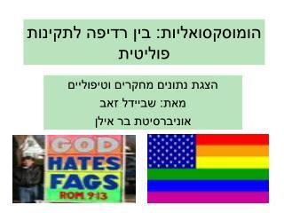 הומוסקסואליות: בין רדיפה לתקינות פוליטית