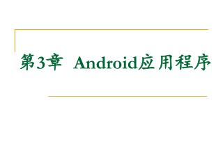 ? 3 ?   Android ????