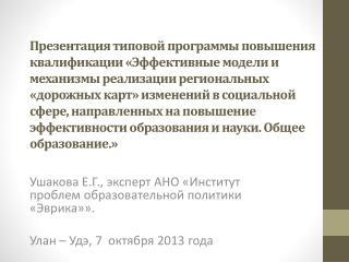 Ушакова Е.Г ., эксперт АНО «Институт проблем образовательной политики «Эврика»».