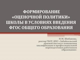 Формирование  «оценочной политики» школы в условиях введения ФГОС общего образования