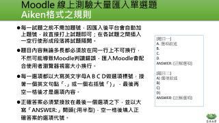 Moodle  線上測驗大量匯入單選題 Aiken 格式之規則