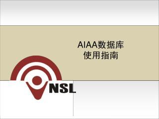 AIAA 数据库 使用指南