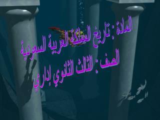 المادة : تاريخ المملكة العربية السعودية  الصف : الثالث الثانوي إداري