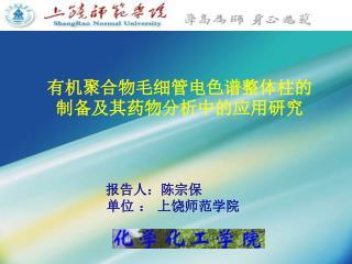 报告人:陈宗保  单位 : 上饶师范学院