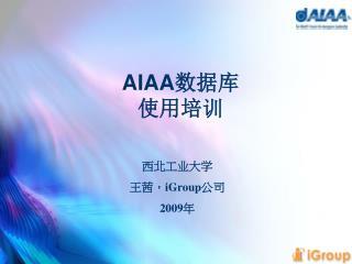 AIAA 数据库 使用培训