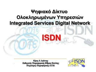 Ψηφιακό Δίκτυο  Ολοκληρωμένων Υπηρεσιών Integrated Services Digital Network