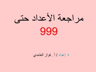 مراجعة الأعداد حتى  999