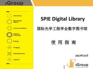 SPIE Digital Library 国际光学工程学会数字图书馆 使  用  指  南 2013 年 10 月