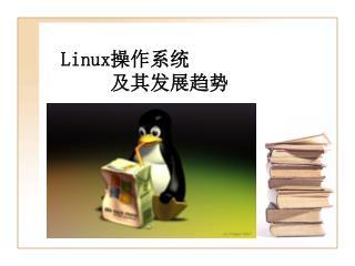 Linux操作系统      及其发展趋势