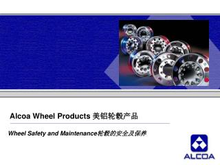 Alcoa Wheel Products  美铝轮毂产品