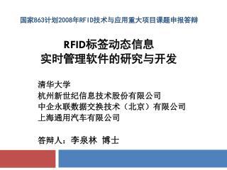 国家 863 计划 2008 年 RFID 技术与应用重大项目课题申报答辩