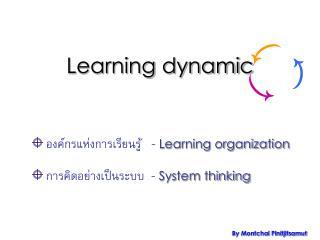 Learning dynamic