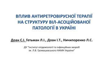 ВПЛИВ АНТИРЕТРОВІРУСНОЇ ТЕРАПІЇ  НА СТРУКТУРУ  ВІЛ-АСОЦІЙОВАНОЇ ПАТОЛОГІЇ  В  УКРАЇНІ