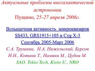Актуальные проблемы внегалактической астрономии  Пущино , 25-27 апреля 2006г.