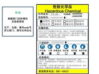 危险化学品  Hazardous Chemical