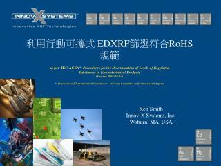 利用行動可攜式  EDXRF 篩選符合 RoHS  規範