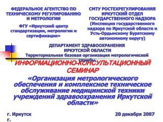ИНФОРМАЦИОННО-КОНСУЛЬТАЦИОННЫЙ  СЕМИНАР