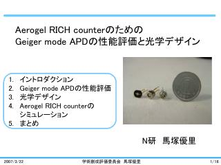 Aerogel RICH counter のための Geiger mode APD の性能評価と光学デザイン