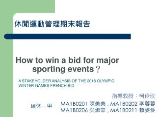 How to win a bid for major sporting events ?