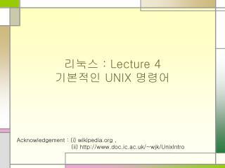 리눅스  : Lecture 4 기본적인  UNIX  명령어