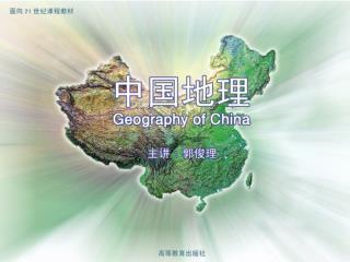 第一节  地质演化与青藏高原的形成 第二节  青藏高原的基本自然特征 第三节  青藏高原的隆升及其意义 第四节  河流与湖泊 第五节  植被、土壤与自然地带