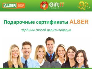 Подарочные сертификаты  ALSER