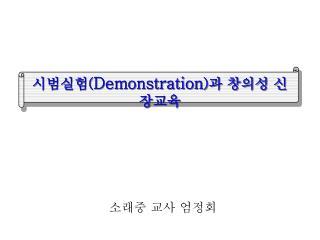 시범실험 ( Demonstration ) 과 창의성 신장교육