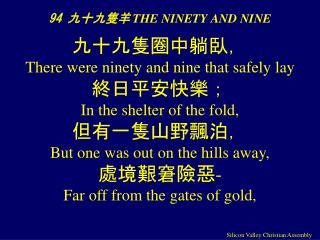 94  九十九隻羊 THE NINETY AND NINE