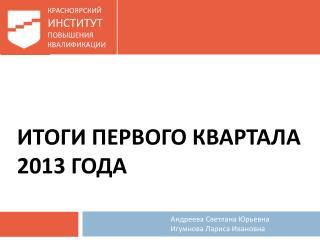 Итоги первого квартала 2013 года
