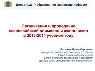 Организация и проведение в сероссийской олимпиады школьников  в  201 3 -201 4  учебном году