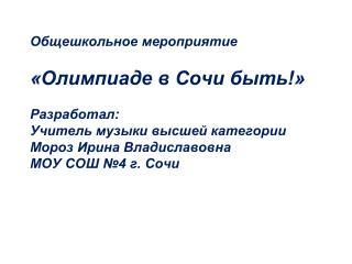 Олимпиаде в Сочи быть!