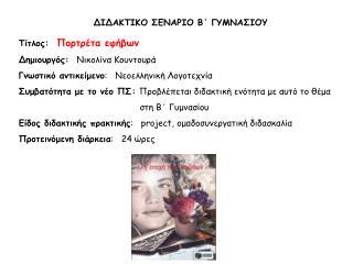 ΔΙΔΑΚΤΙΚΟ ΣΕΝΑΡΙΟ Β΄ ΓΥΜΝΑΣΙΟΥ Tίτλος: Πορτρέτα εφήβων  Δημιουργός: Νικολίνα Κουντουρά