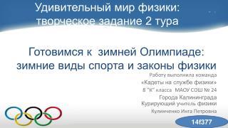 Готовимся к  зимней Олимпиаде: зимние виды спорта и законы физики