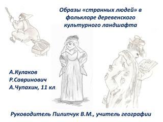 Образы «странных людей» в фольклоре деревенского культурного ландшафта